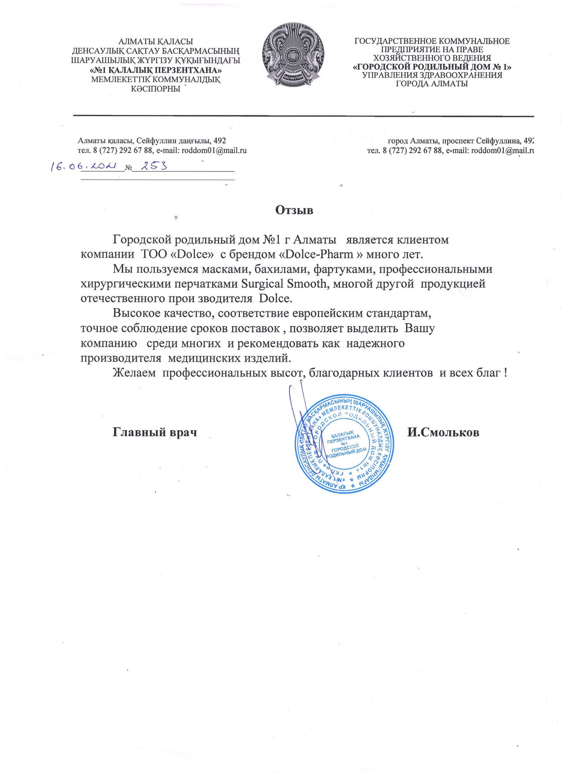 Отзыв Роддом №1, г. Алматы